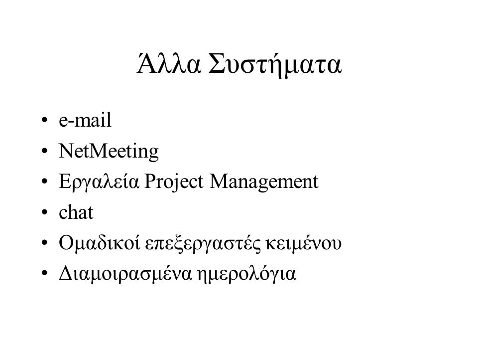 Άλλα Συστήματα e-mail NetMeeting Εργαλεία Project Management chat Ομαδικοί επεξεργαστές κειμένου Διαμοιρασμένα ημερολόγια