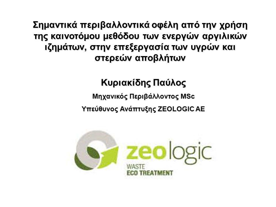 Σημαντικά περιβαλλοντικά οφέλη από την χρήση της καινοτόμου μεθόδου των ενεργών αργιλικών ιζημάτων, στην επεξεργασία των υγρών και στερεών αποβλήτων Κ