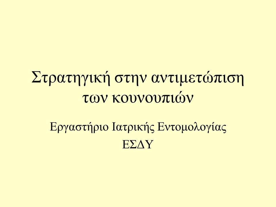 Στρατηγική στην αντιμετώπιση των κουνουπιών Εργαστήριο Ιατρικής Εντομολογίας ΕΣΔΥ