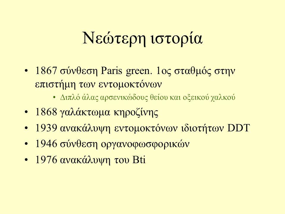 Νεώτερη ιστορία 1867 σύνθεση Paris green. 1ος σταθμός στην επιστήμη των εντομοκτόνων Διπλό άλας αρσενικώδους θείου και οξεικού χαλκού 1868 γαλάκτωμα κ