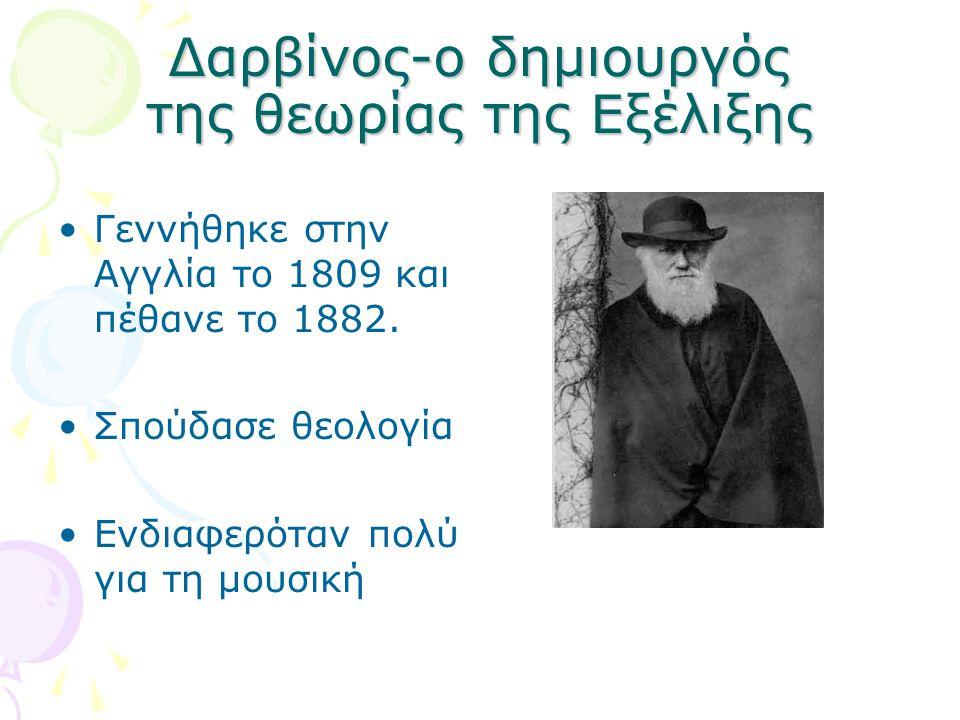 Δαρβίνος-ο δημιουργός της θεωρίας της Εξέλιξης Γεννήθηκε στην Αγγλία το 1809 και πέθανε το 1882.