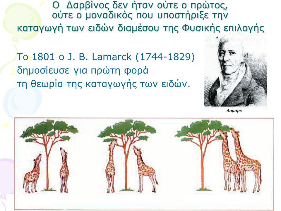Ο Δαρβίνος δεν ήταν ούτε ο πρώτος, ούτε ο μοναδικός που υποστήριξε την καταγωγή των ειδών διαμέσου της Φυσικής επιλογής Το 1801 ο J.