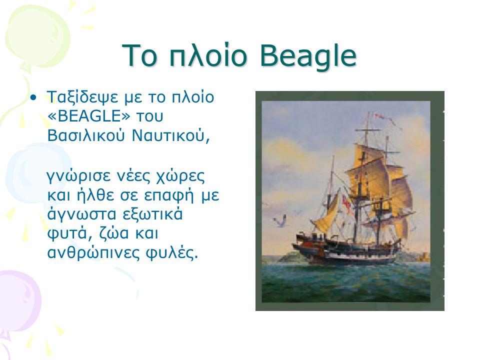 Το πλοίο Beagle Ταξίδεψε με το πλοίο «BEAGLE» του Βασιλικού Ναυτικού, γνώρισε νέες χώρες και ήλθε σε επαφή με άγνωστα εξωτικά φυτά, ζώα και ανθρώπινες φυλές.