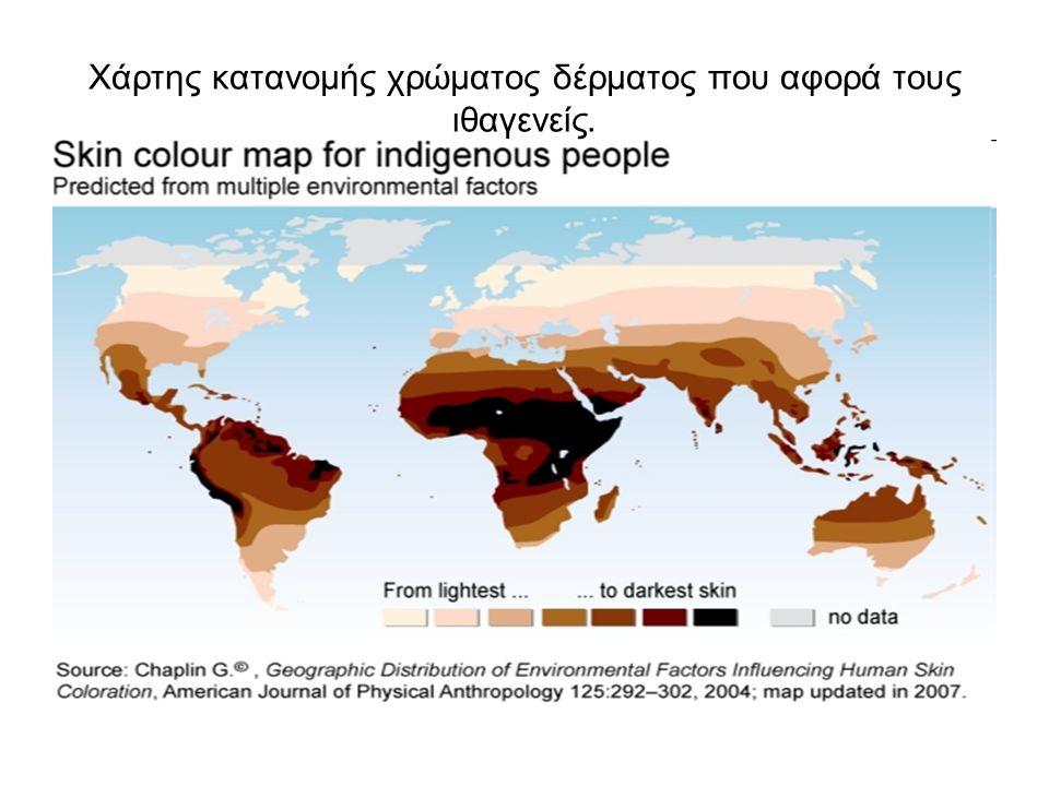 Χάρτης κατανομής χρώματος δέρματος που αφορά τους ιθαγενείς.