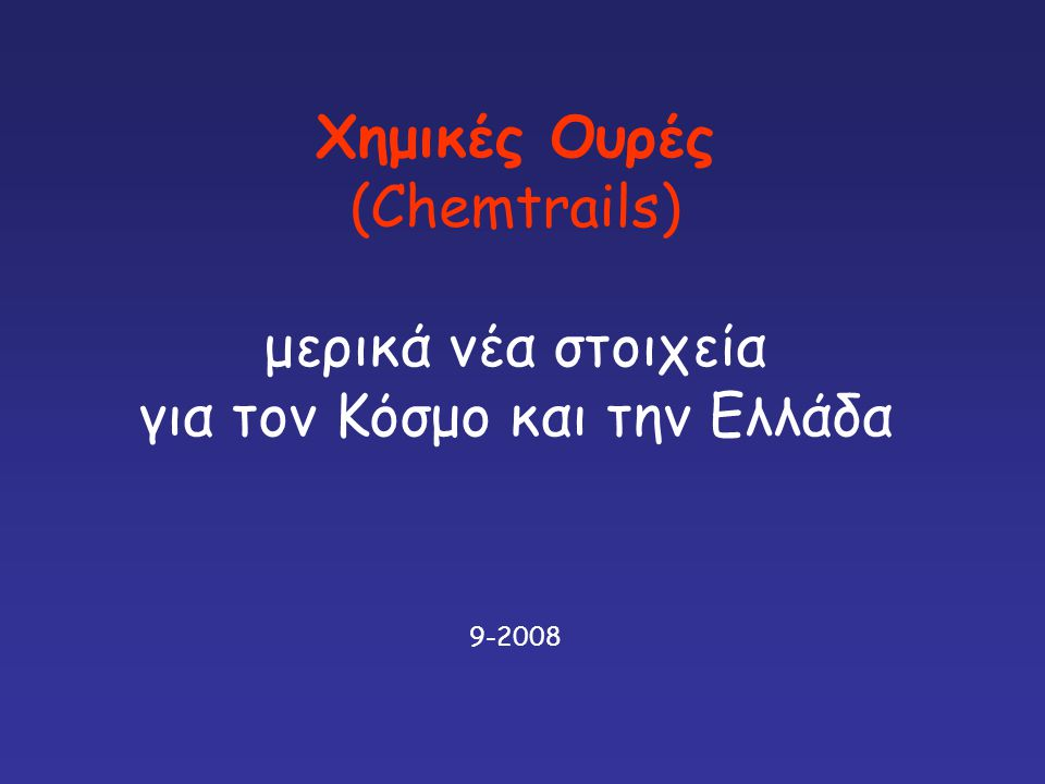 Xημικές Ουρές (Chemtrails) μερικά νέα στοιχεία για τον Κόσμο και την Ελλάδα 9-2008