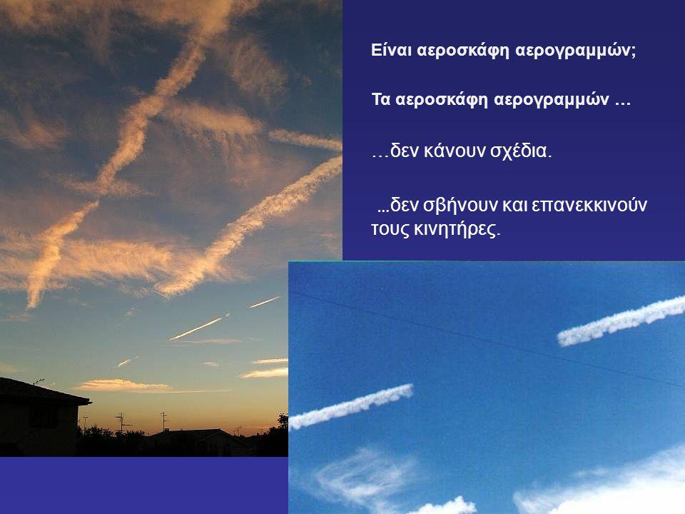 Είναι αεροσκάφη αερογραμμών; Τα αεροσκάφη αερογραμμών … …δεν κάνουν σχέδια. … δεν σβήνουν και επανεκκινούν τους κινητήρες.