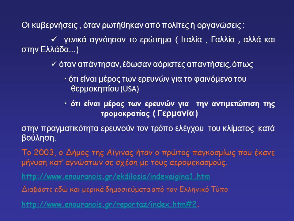 Οι κυβερνήσεις, όταν ρωτήθηκαν από πολίτες ή οργανώσεις : γενικά αγνόησαν το ερώτημα ( Ιταλία, Γαλλία, αλλά και στην Ελλάδα... ) όταν απάντησαν, έδωσα