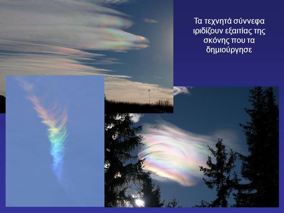 Τα τεχνητά σύννεφα ιριδίζουν εξαιτίας της σκόνης που τα δημιούργησε