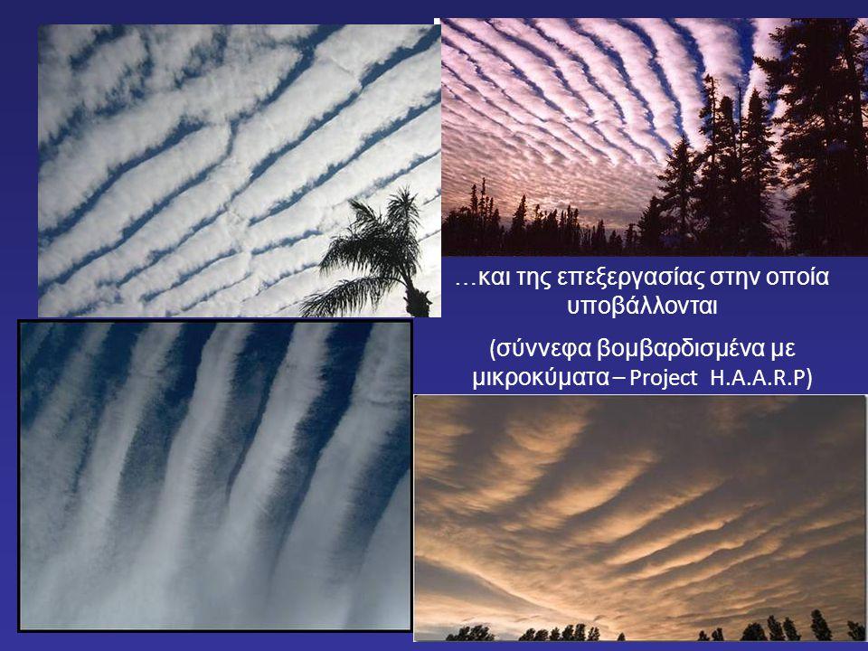 …και της επεξεργασίας στην οποία υποβάλλονται ( σύννεφα βομβαρδισμένα με μικροκύματα – Project H.A.A.R.P)