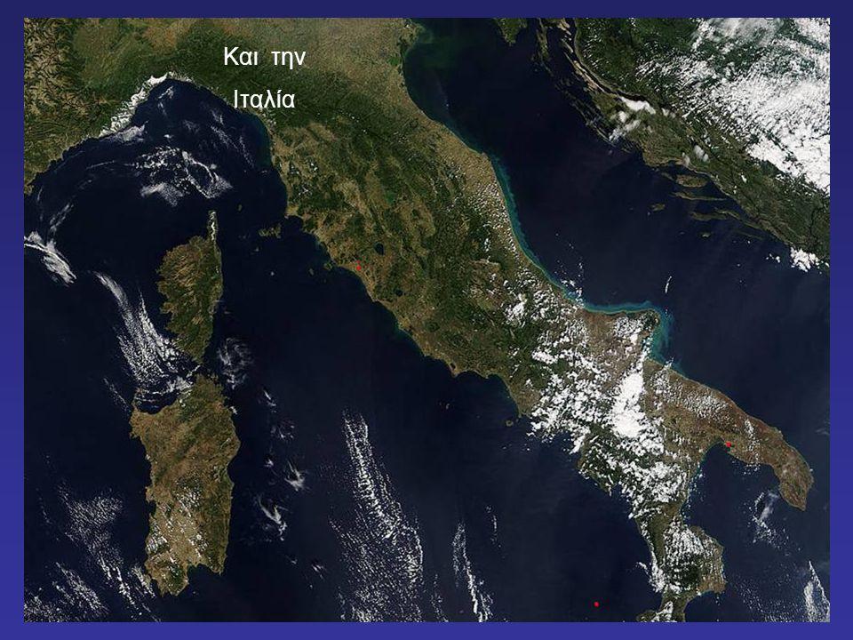 Και την Ιταλία