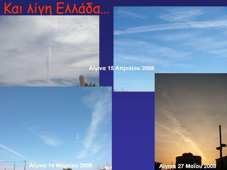 Και λίγη Ελλάδα… Αίγινα 15 Απριλίου 2008 Αίγινα 14 Μαρτίου 2008 Αίγινα 27 Μαΐου 2008