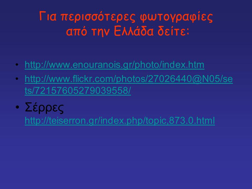 Για περισσότερες φωτογραφίες από την Ελλάδα δείτε: http://www.enouranois.gr/photo/index.htm http://www.flickr.com/photos/27026440@N05/se ts/7215760527
