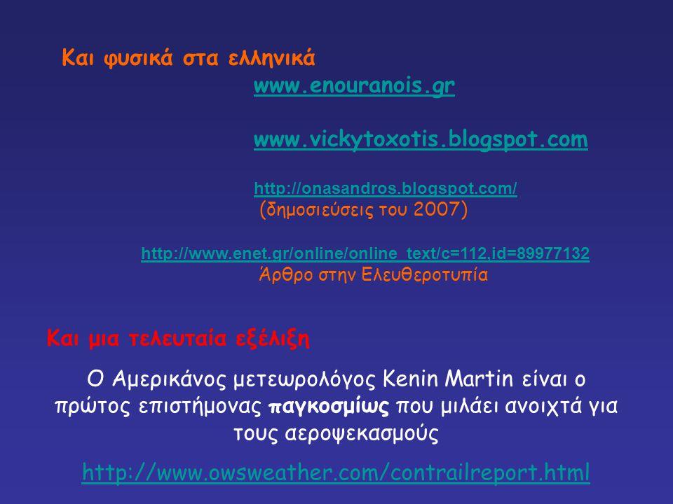 Και φυσικά στα ελληνικά www.enouranois.gr www.vickytoxotis.blogspot.com http://onasandros.blogspot.com/ (δημοσιεύσεις του 2007) http://www.enet.gr/onl