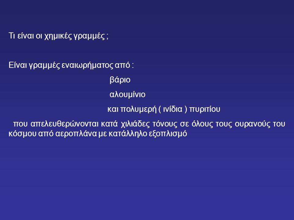 Και φυσικά στα ελληνικά www.enouranois.gr www.vickytoxotis.blogspot.com http://onasandros.blogspot.com/ (δημοσιεύσεις του 2007) http://www.enet.gr/online/online_text/c=112,id=89977132 Άρθρο στην Ελευθεροτυπία Και μια τελευταία εξέλιξη Ο Αμερικάνος μετεωρολόγος Kenin Martin είναι ο πρώτος επιστήμονας παγκοσμίως που μιλάει ανοιχτά για τους αεροψεκασμούς http://www.owsweather.com/contrailreport.html