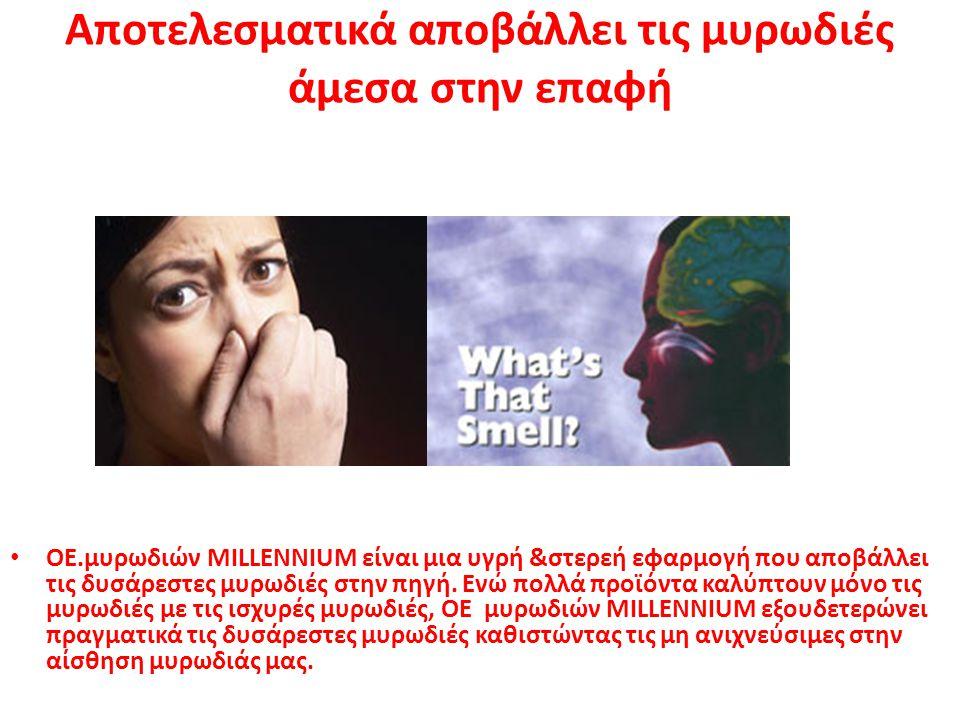 Αποτελεσματικά αποβάλλει τις μυρωδιές άμεσα στην επαφή ΟΕ.μυρωδιών ΜILLENNIUM είναι μια υγρή &στερεή εφαρμογή που αποβάλλει τις δυσάρεστες μυρωδιές στ