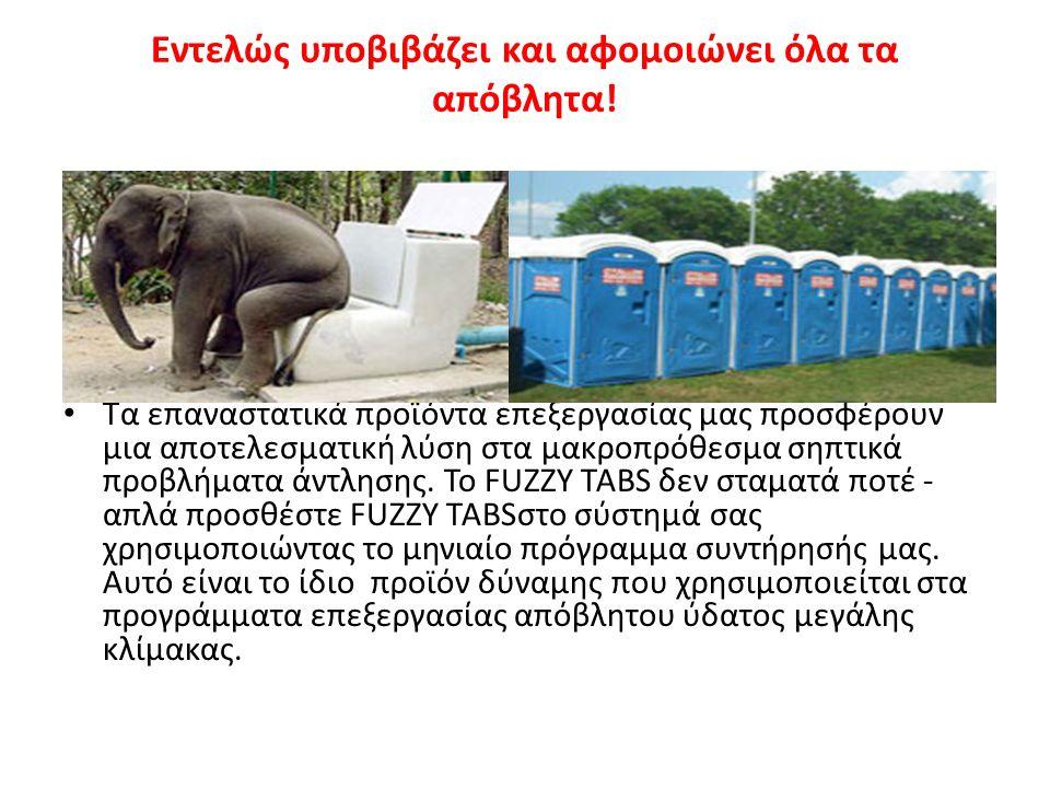 Εντελώς υποβιβάζει και αφομοιώνει όλα τα απόβλητα! Τα επαναστατικά προϊόντα επεξεργασίας μας προσφέρουν μια αποτελεσματική λύση στα μακροπρόθεσμα σηπτ