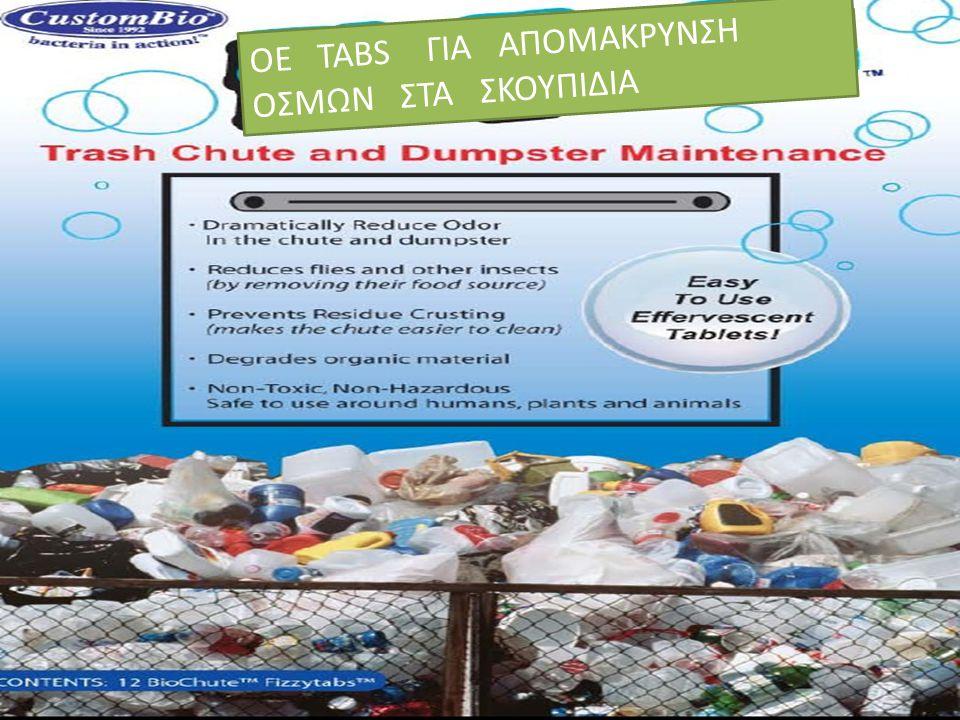 Μπορεί επίσης να προκύψει από τη συστηματική καταστροφή των φυσικών βακτηριδίων με την χρήση των κοινών οικιακών χημικών ουσιών Οι χημικές ουσίες όπως η χλωρίνη, sanitizers κύπελλων τουαλετών, οι όξινοι ή καυστικοί καθαριστές, τα ανοιχτήρια αγωγών, τα μέσα καθαρισμού μπανιέρων και ρευστοκονιάματος, και άλλα καταστρέφουν τα βακτηρίδια, μειώνοντας κατά συνέπεια την αποδοτικότητα του σηπτικού σας Αντίθετα από τον υπερβολικό αφρό, η συγκέντρωση λάσπης δεν σημαίνει απαραιτήτως ότι το σύστημά σας δεν λειτουργεί κατάλληλα.