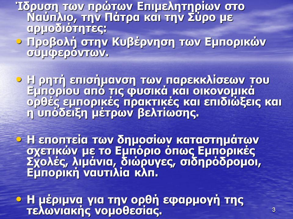 3 Ίδρυση των πρώτων Επιμελητηρίων στο Ναύπλιο, την Πάτρα και την Σύρο με αρμοδιότητες: Προβολή στην Κυβέρνηση των Εμπορικών συμφερόντων.