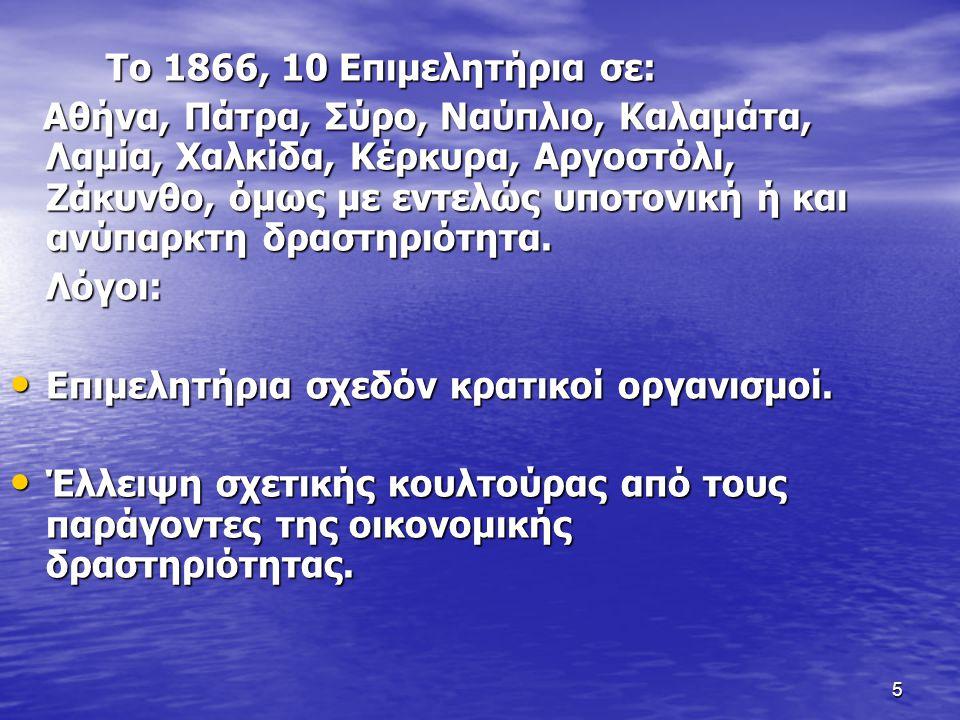 16 Ο Επιμελητηριακός θεσμός με το υπάρχον θεσμικό πλαίσιο που όρισε ο Ν.