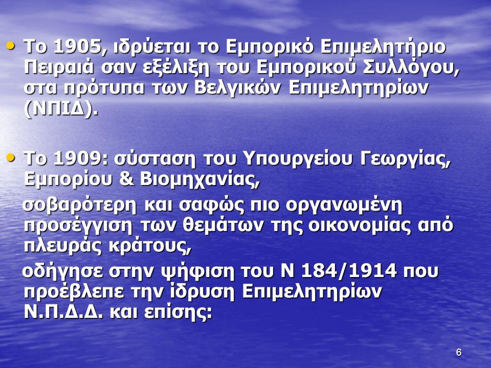 47 Ο επιμελητηριακός θεσμός θα πρέπει να ενισχυθεί με παρεμβάσεις κατάλληλες ώστε ν' αποκτήσει την αξιοπιστία και την αναγνωρισιμότητα που του αξίζει και που διαθέτει σε άλλες Ευρωπαϊκές χώρες.
