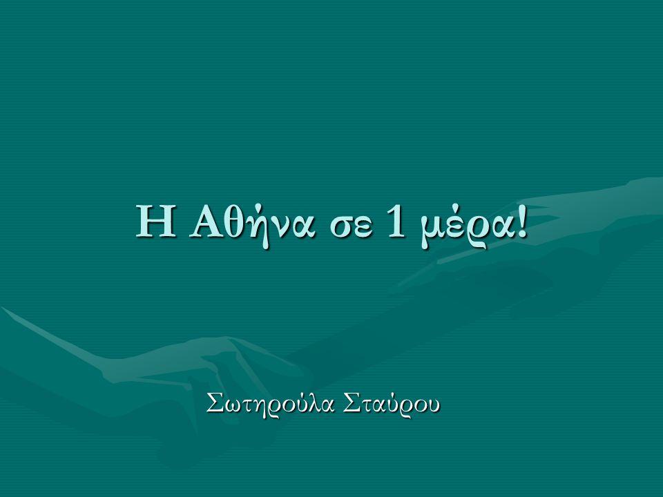Η Αθήνα σε 1 μέρα! Σωτηρούλα Σταύρου