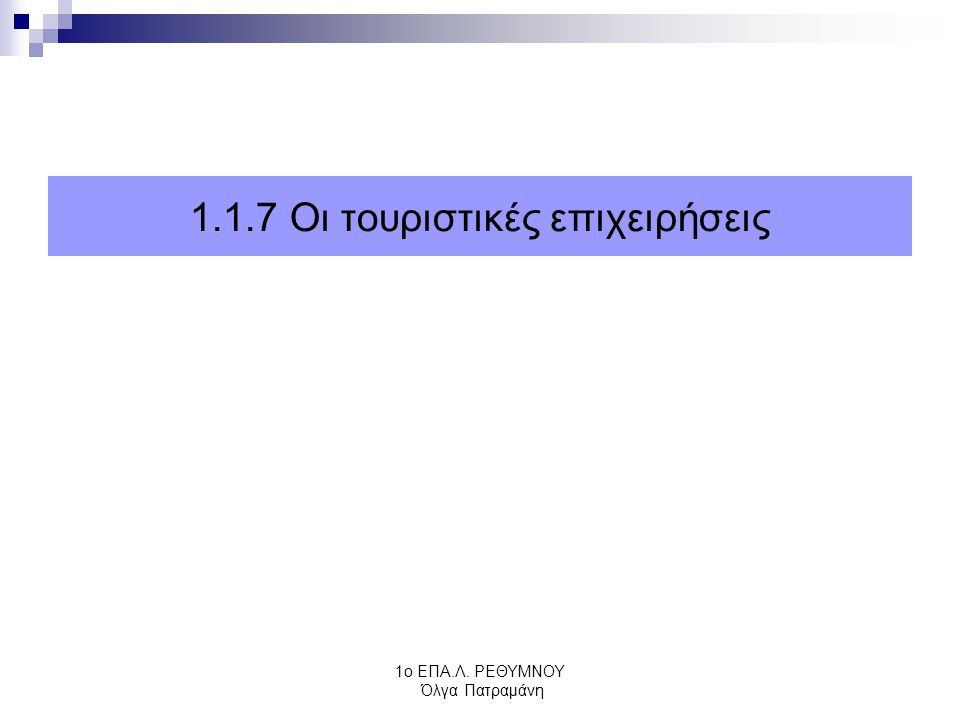 1o ΕΠΑ.Λ. ΡΕΘΥΜΝΟΥ Όλγα Πατραμάνη 1.1.7 Οι τουριστικές επιχειρήσεις