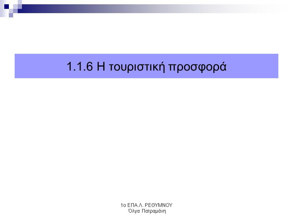 1o ΕΠΑ.Λ. ΡΕΘΥΜΝΟΥ Όλγα Πατραμάνη 1.1.6 Η τουριστική προσφορά