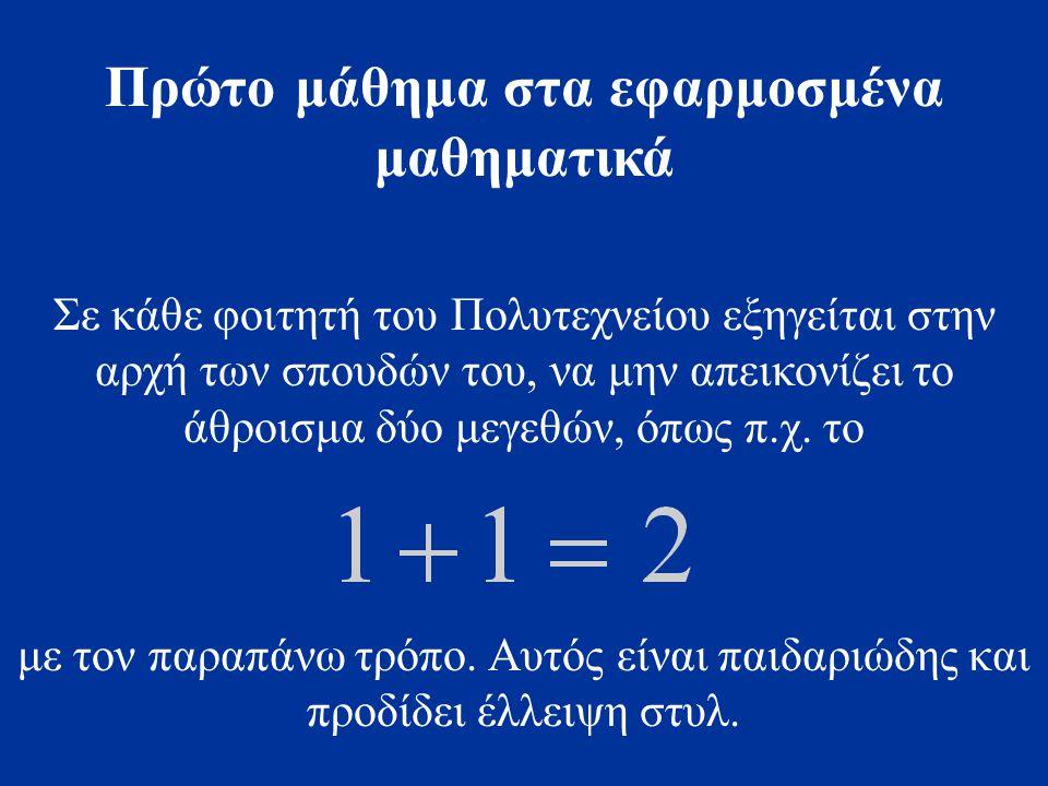 Σε κάθε φοιτητή του Πολυτεχνείου εξηγείται στην αρχή των σπουδών του, να μην απεικονίζει το άθροισμα δύο μεγεθών, όπως π.χ. το με τον παραπάνω τρόπο.