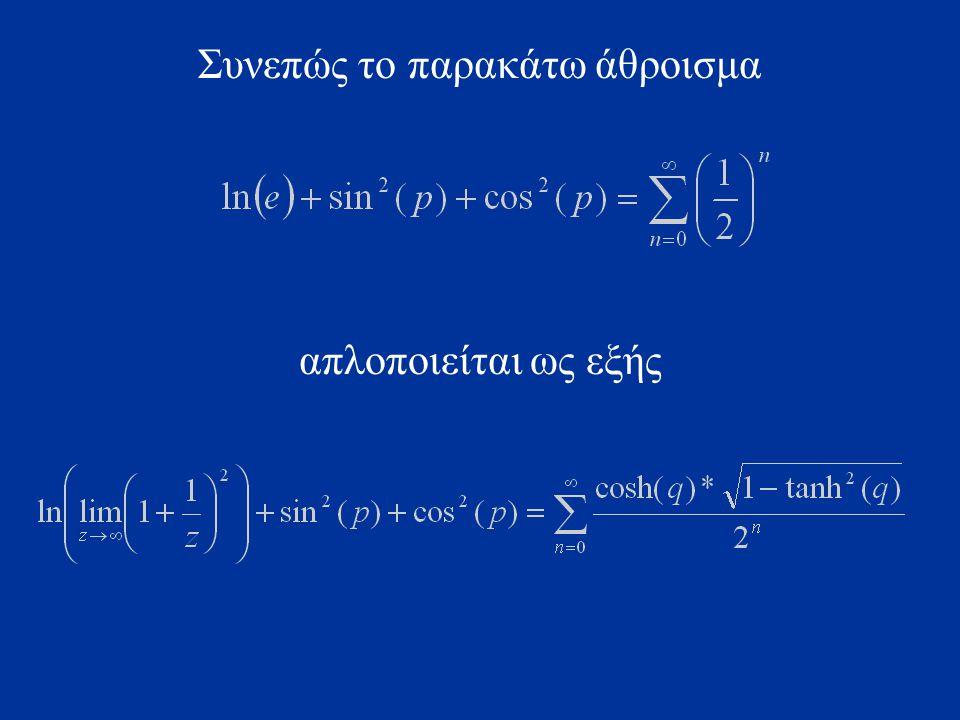 Συνεπώς το παρακάτω άθροισμα απλοποιείται ως εξής