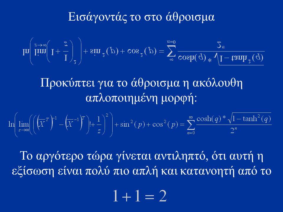 Εισάγοντάς το στο άθροισμα Προκύπτει για το άθροισμα η ακόλουθη απλοποιημένη μορφή: Το αργότερο τώρα γίνεται αντιληπτό, ότι αυτή η εξίσωση είναι πολύ