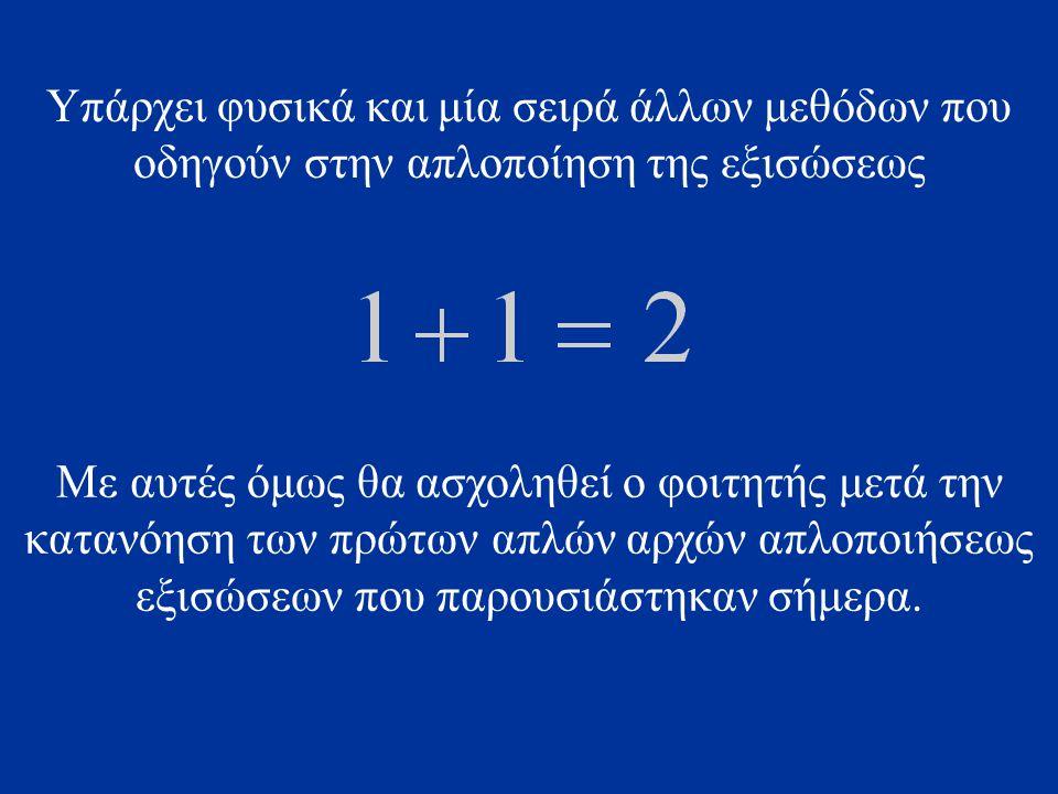 Υπάρχει φυσικά και μία σειρά άλλων μεθόδων που οδηγούν στην απλοποίηση της εξισώσεως Με αυτές όμως θα ασχοληθεί ο φοιτητής μετά την κατανόηση των πρώτ