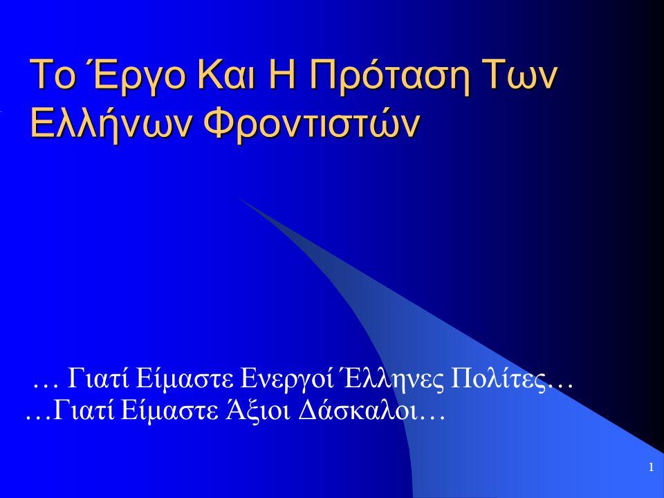 1 Το Έργο Και Η Πρόταση Των Ελλήνων Φροντιστών … Γιατί Είμαστε Ενεργοί Έλληνες Πολίτες… …Γιατί Είμαστε Άξιοι Δάσκαλοι…