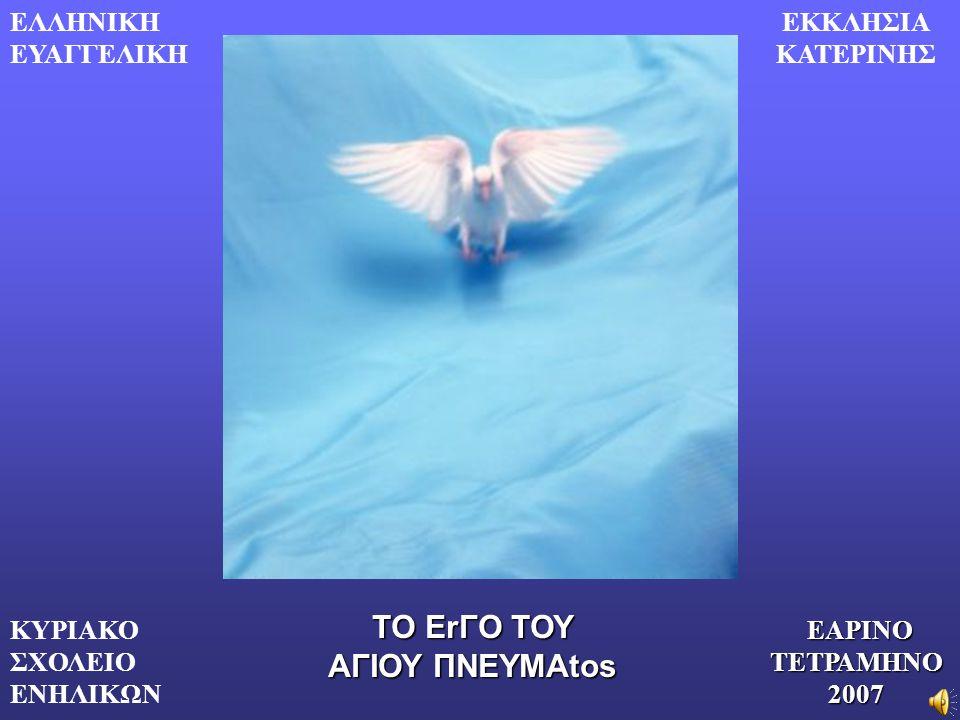 Πότε δίνονται τα χαρίσματα; Δύο απόψεις Με το βάπτισμα του Αγίου Πνεύματος, ταυτόχρονα με την αναγέννηση.