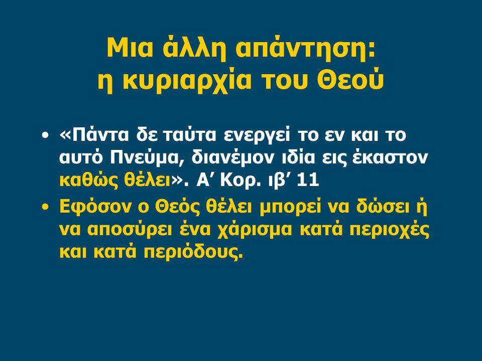 Μια άλλη απάντηση: η κυριαρχία του Θεού «Πάντα δε ταύτα ενεργεί το εν και το αυτό Πνεύμα, διανέμον ιδία εις έκαστον καθώς θέλει». Α' Κορ. ιβ' 11 Εφόσο