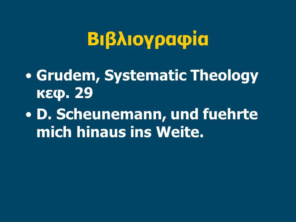 Βιβλιογραφία Grudem, Systematic Theology κεφ. 29 D. Scheunemann, und fuehrte mich hinaus ins Weite.