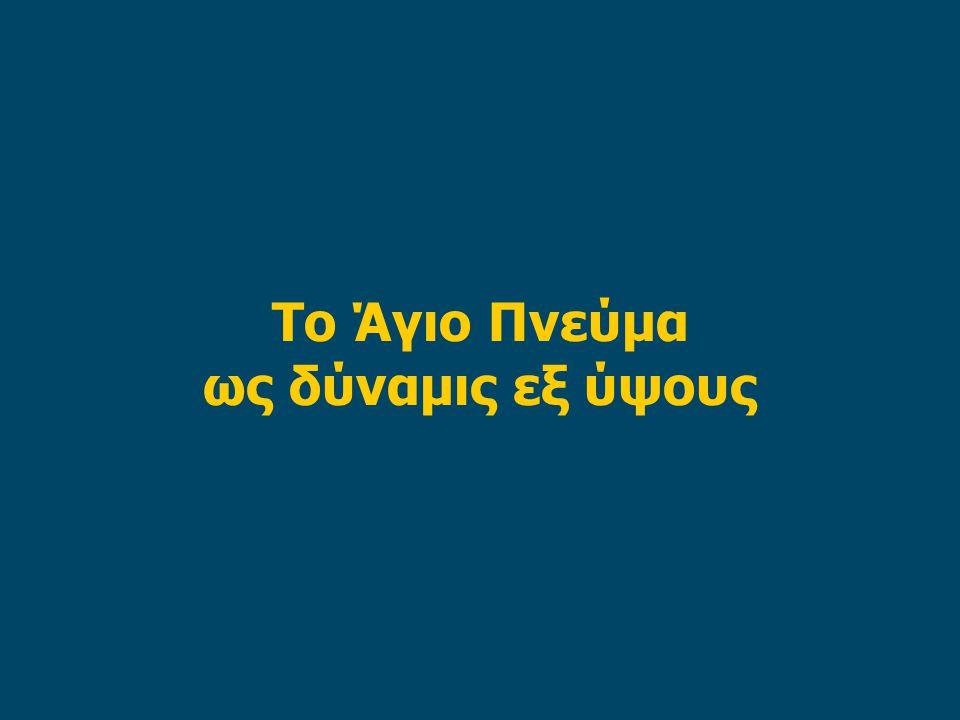 Η δύναμις εξ ύψους στην Παλαιά Διαθήκη «Και είπε Κύριος προς τον Μωϋσήν, Λάβε μετά σου Ιησούν τον υιόν του Ναυή, άνθρωπον εις τον οποίον είναι το πνεύμα, και επίθες την χείρα σου επ αυτόν·» Αριθ.