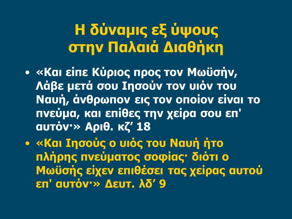 Η δύναμις εξ ύψους στην Παλαιά Διαθήκη «Και είπε Κύριος προς τον Μωϋσήν, Λάβε μετά σου Ιησούν τον υιόν του Ναυή, άνθρωπον εις τον οποίον είναι το πνεύ