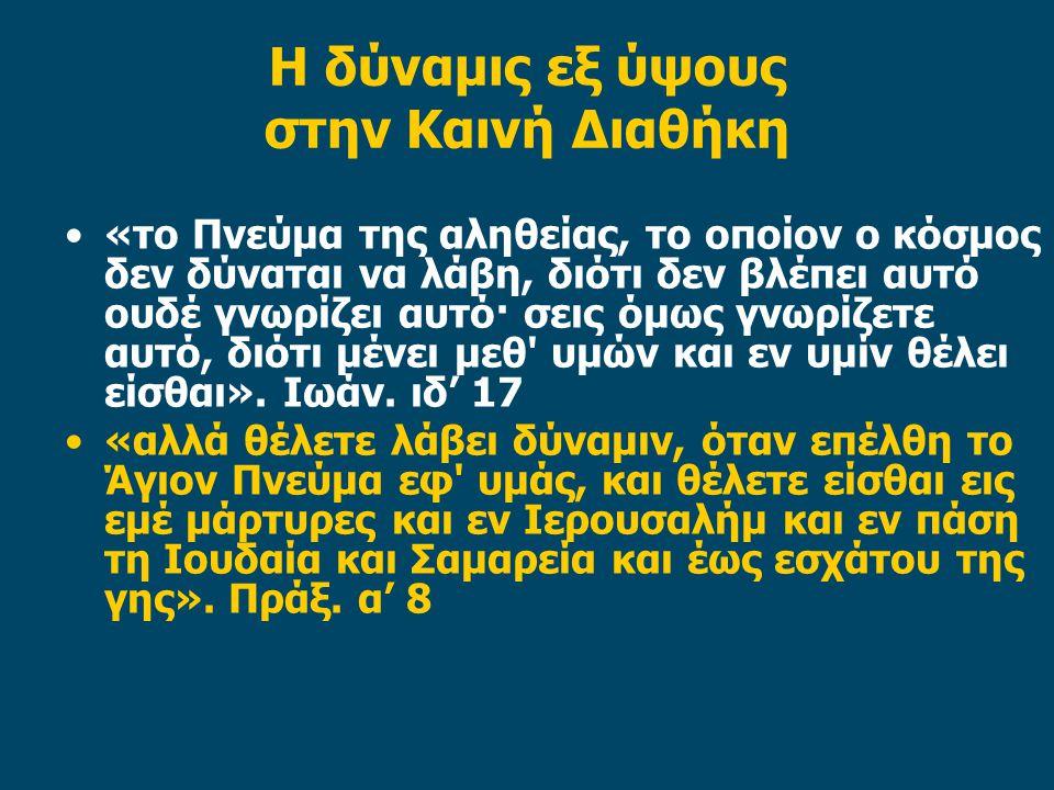 Η δύναμις εξ ύψους στην Καινή Διαθήκη «το Πνεύμα της αληθείας, το οποίον ο κόσμος δεν δύναται να λάβη, διότι δεν βλέπει αυτό ουδέ γνωρίζει αυτό· σεις