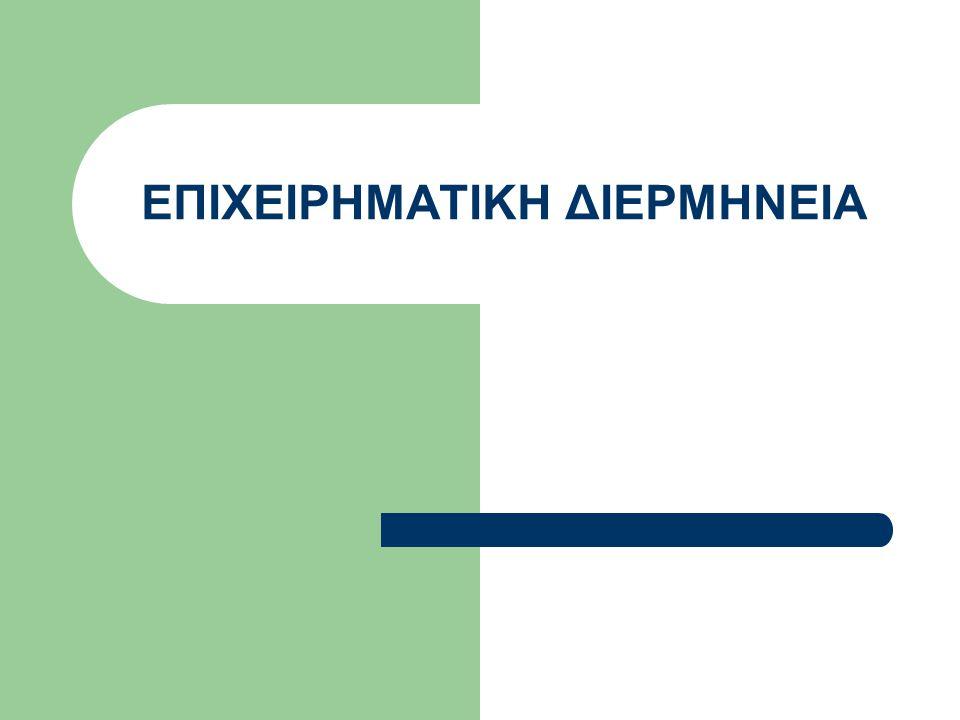 Επικυρώσεις Οι μεταφράσεις ξενόγλωσσων κειμένων προς τα Ελληνικά, μπορεί να επικυρωθούν Α.