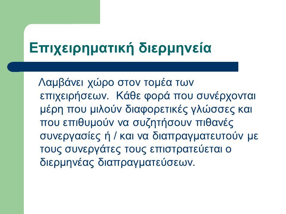 Που χρησιμοποιείται ο διερμηνέας Σε εμπορικές εκθέσεις.