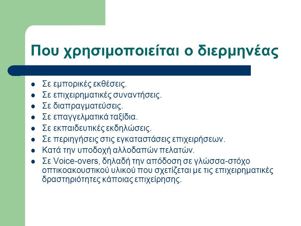 Μορφές επιχειρηματικής διερμηνείας Διαδοχική διερμηνεία.