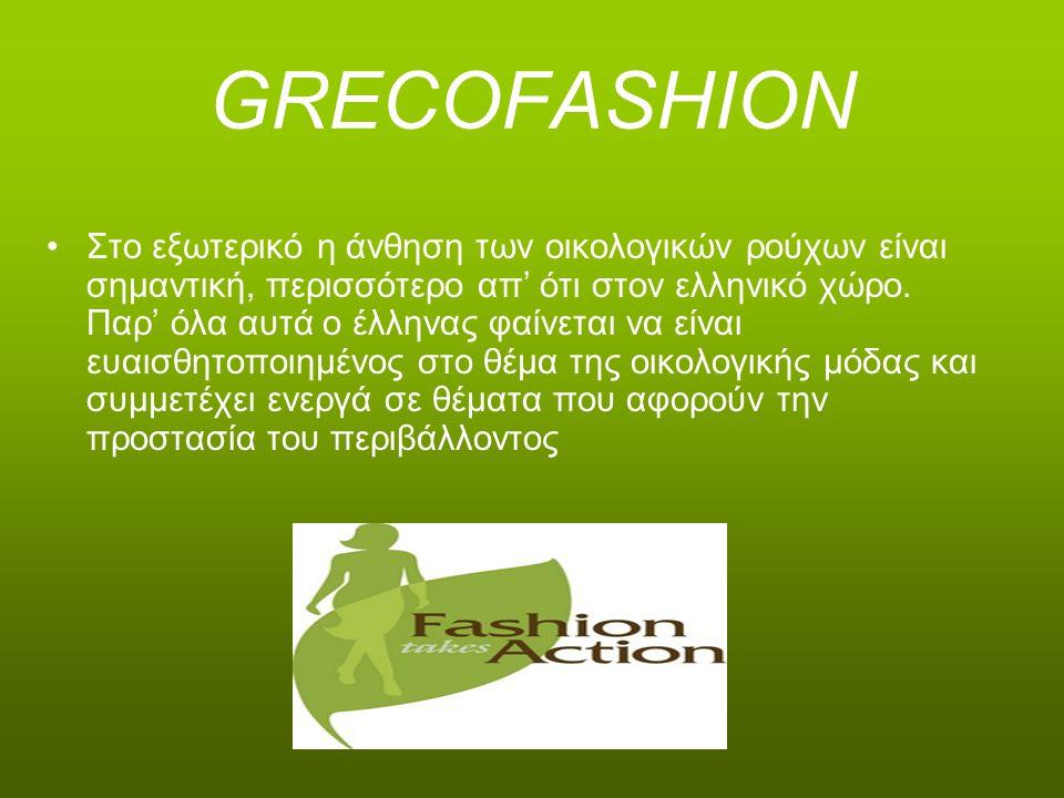 GRECOFASHION Στο εξωτερικό η άνθηση των οικολογικών ρούχων είναι σημαντική, περισσότερο απ' ότι στον ελληνικό χώρο. Παρ' όλα αυτά ο έλληνας φαίνεται ν
