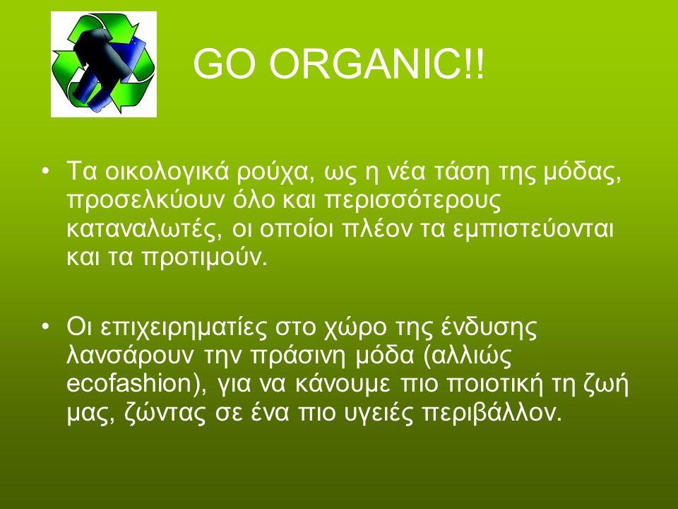 GO ORGANIC!! Τα οικολογικά ρούχα, ως η νέα τάση της μόδας, προσελκύουν όλο και περισσότερους καταναλωτές, οι οποίοι πλέον τα εμπιστεύονται και τα προτ