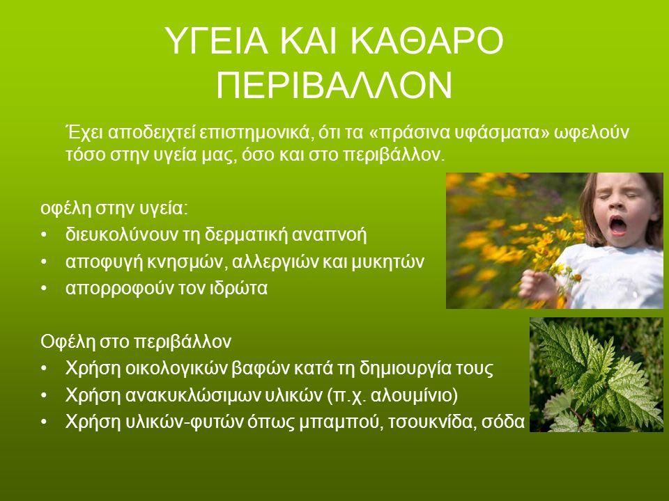 ΥΓΕΙΑ ΚΑΙ ΚΑΘΑΡΟ ΠΕΡΙΒΑΛΛΟΝ Έχει αποδειχτεί επιστημονικά, ότι τα «πράσινα υφάσματα» ωφελούν τόσο στην υγεία μας, όσο και στο περιβάλλον. οφέλη στην υγ