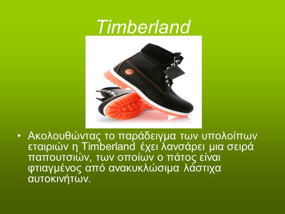 Timberland Ακολουθώντας το παράδειγμα των υπολοίπων εταιριών η Timberland έχει λανσάρει μια σειρά παπουτσιών, των οποίων ο πάτος είναι φτιαγμένος από