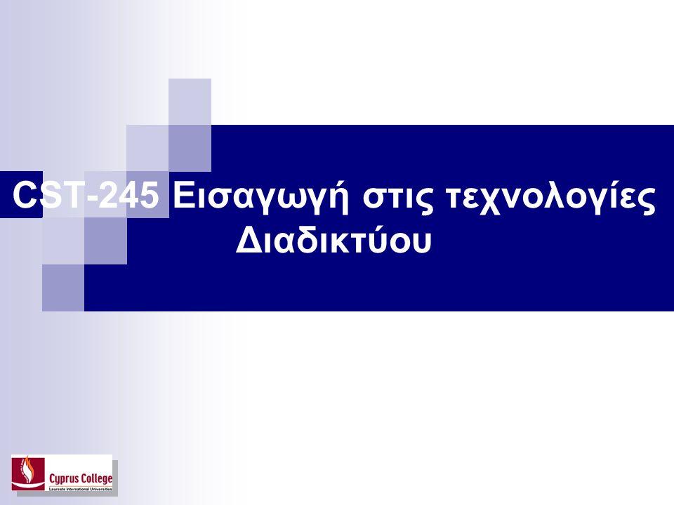 CST-245 Εισαγωγή στις τεχνολογίες Διαδικτύου