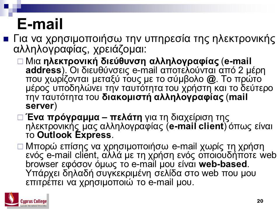 20 E-mail Για να χρησιμοποιήσω την υπηρεσία της ηλεκτρονικής αλληλογραφίας, χρειάζομαι:  Μια ηλεκτρονική διεύθυνση αλληλογραφίας (e-mail address). Οι