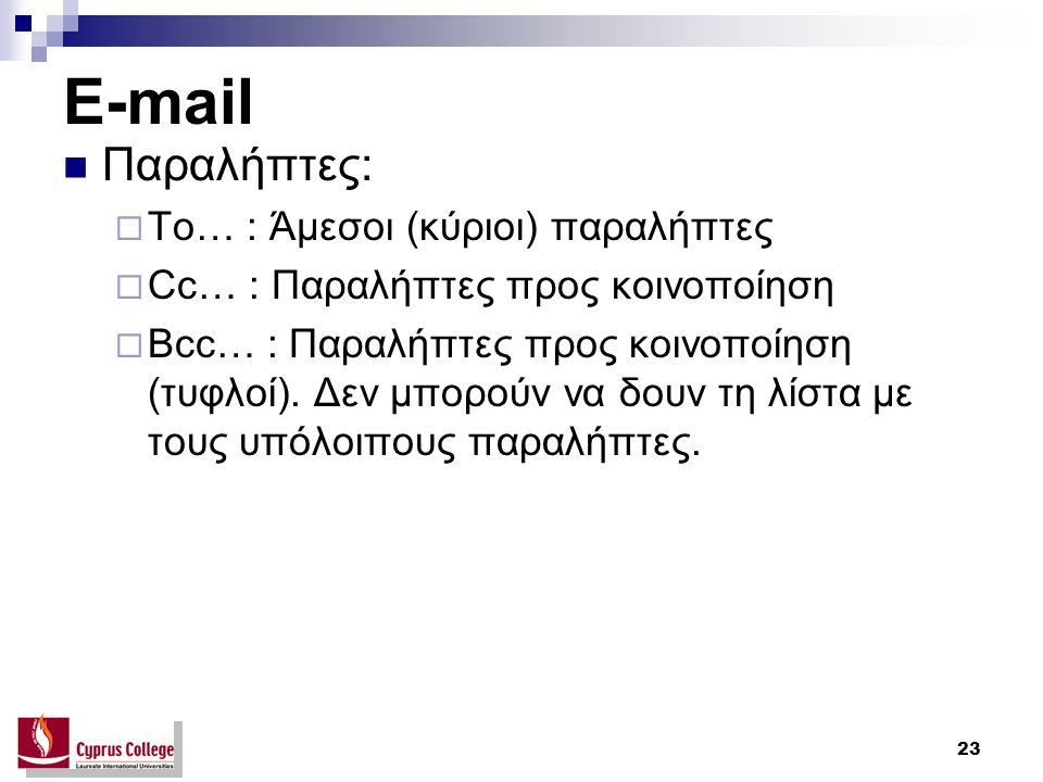 23 E-mail Παραλήπτες:  To… : Άμεσοι (κύριοι) παραλήπτες  Cc… : Παραλήπτες προς κοινοποίηση  Bcc… : Παραλήπτες προς κοινοποίηση (τυφλοί). Δεν μπορού