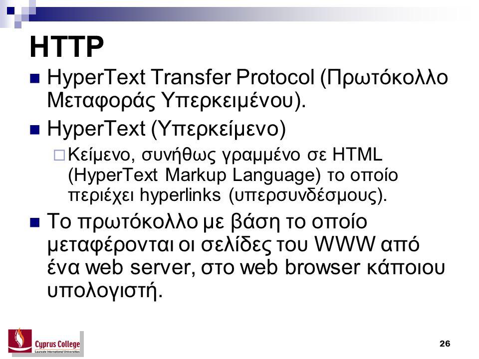 26 HTTP HyperText Transfer Protocol (Πρωτόκολλο Μεταφοράς Υπερκειμένου). HyperText (Υπερκείμενο)  Κείμενο, συνήθως γραμμένο σε HTML (HyperText Markup