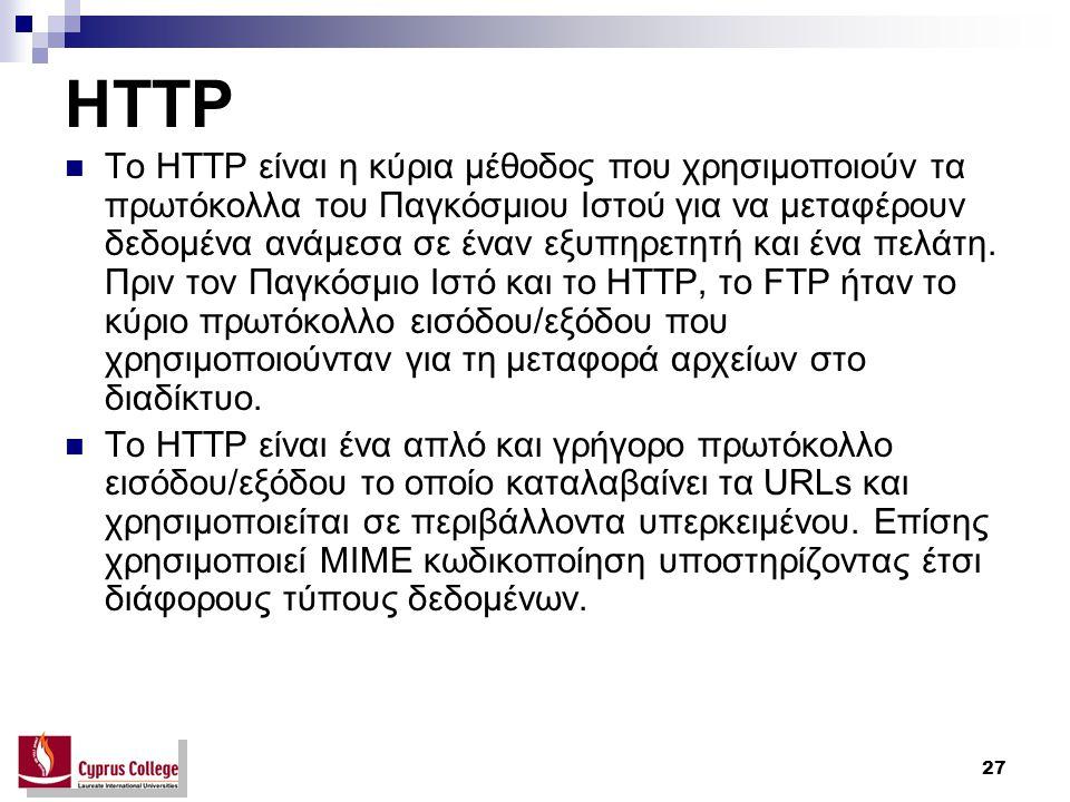27 HTTP To HTTP είναι η κύρια μέθοδος που χρησιμοποιούν τα πρωτόκολλα του Παγκόσμιου Ιστού για να μεταφέρουν δεδομένα ανάμεσα σε έναν εξυπηρετητή και